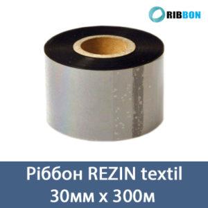 Ріббон Rezin textil 30x300