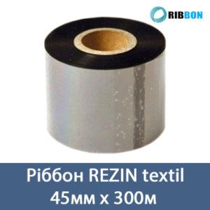 Ріббон Rezin textil 45x300