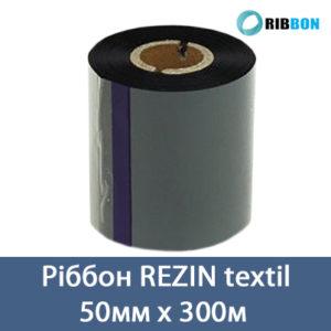 Ріббон Rezin textil 50x300