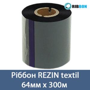 Ріббон Rezin textil 64x300
