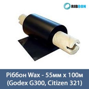 Ріббон Wax (Godex G300, Citizen 321) 55x100