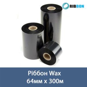 Ріббон Wax 64x300