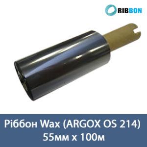 Ріббон Wax (ARGOX OS 214) 55x100