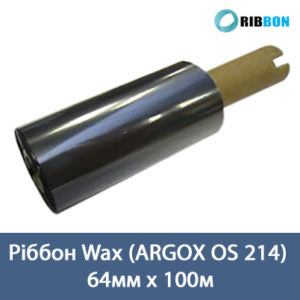 Ріббон Wax (ARGOX OS 214) 64x100
