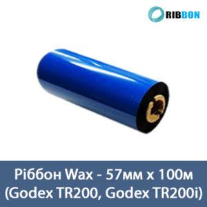 Ріббон Wax (Godex TR200, TR200i) 57x100