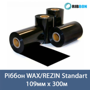 Ріббон Wax Rezin 109x300