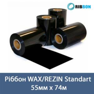 Ріббон Wax/Rezin 55x74
