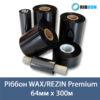 Ріббон Wax Rezin 64x300 Premium