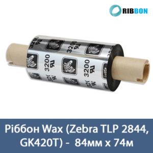 Ріббон Wax (Zebra TLP 2844, GK420T) 84x74