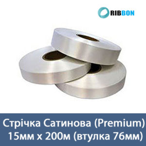 Стрічка сатинова 15х200 (premium)