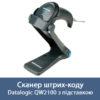 Сканер штрих-кодів Datalogic QW2100 www.ribbon.org.ua